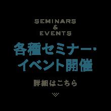 各種セミナー・イベント開催 詳細はこちら